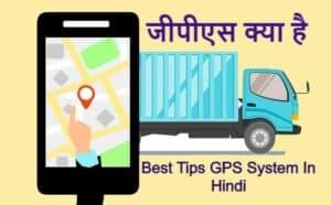 जीपीएस क्या है | Best Tips GPS System In Hindi