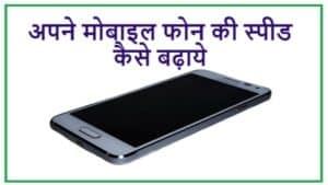 अपने मोबाइल फोन की स्पीड कैसे बढ़ाये | Best Tips – How to speed up your mobile phone In Hindi