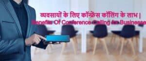 व्यवसायों के लिए कॉन्फ्रेंस कॉलिंग के लाभ   Best Benefits Of Conference Calling for Businesses