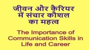Importance of Communication Skills in Life and Career Best 2021 | जीवन और कैरियर में संचार कौशल का महत्व