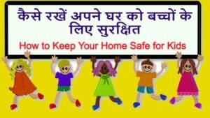 कैसे रखें अपने घर को बच्चों के लिए सुरक्षित | How to Keep Your Home Safe for Kids