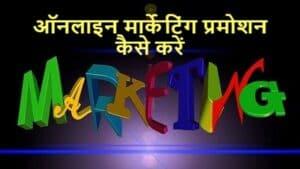 ऑनलाइन मार्केटिंग प्रमोशन कैसे करें    Online Marketing Promotion – Best Tips In Hindi
