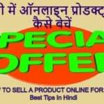 फ्री में ऑनलाइन प्रोडक्ट्स कैसे बेचें | how to sell a product online for free – Best Tips In Hindi