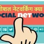 सोशल नेटवर्किंग क्या है  | What is Social Networking – Best Social Networking