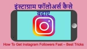 इंस्टाग्राम फॉलोअर्स कैसे बढ़ाएं | How To Get Instagram Followers Fast – Best Tricks