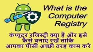 कंप्यूटर रजिस्ट्री क्या है? | What is the Computer Registry? – Best Knowledge In Hindi 2021