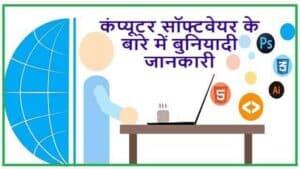 कंप्यूटर सॉफ्टवेयर के बारे में बुनियादी जानकारी | Best Basic Information About Computer Software