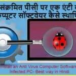 अपने संक्रमित पीसी पर एक एंटी वायरस कंप्यूटर सॉफ्टवेयर कैसे स्थापित करें | How to Install an Anti Virus Computer Software on Your Infected PC- Best way in Hindi
