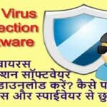 एंटी वायरस प्रोटेक्शन सॉफ्टवेयर क्यों डाउनलोड करें? कैसे पाएं वायरस और स्पाईवेयर से छुटकारा | Why Download Anti Virus Protection Software? Learn How To Get Rid of Virus and Spyware