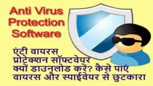 एंटी वायरस प्रोटेक्शन सॉफ्टवेयर क्यों डाउनलोड करें? कैसे पाएं वायरस और स्पाईवेयर से छुटकारा   Why Download Anti Virus Protection Software? Learn How To Get Rid of Virus and Spyware