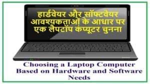 हार्डवेयर और सॉफ्टवेयर आवश्यकताओं के आधार पर एक लैपटॉप कंप्यूटर चुनना   Choosing a Best Laptop Computer Based on Hardware and Software Needs